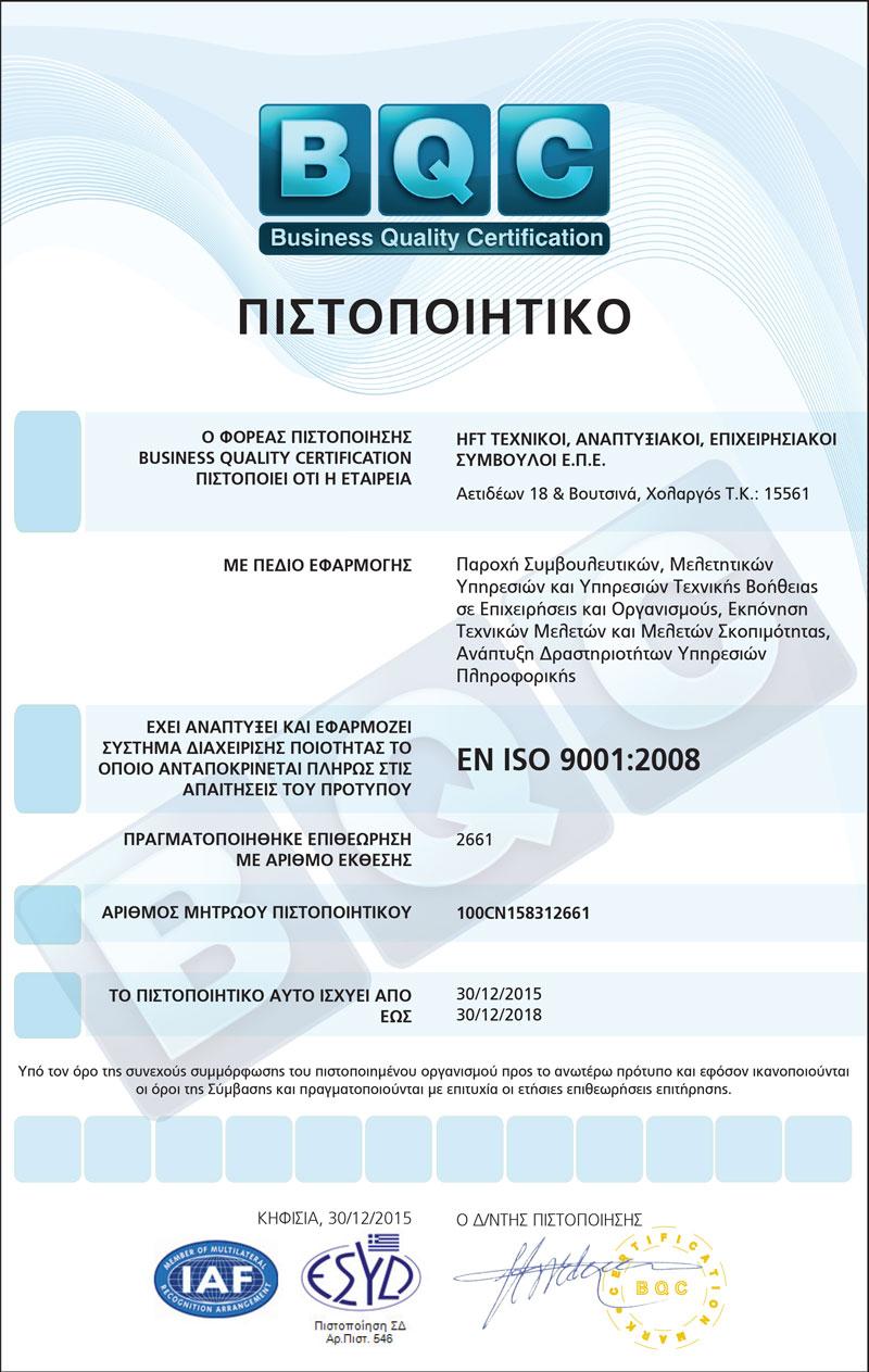 bqc certification